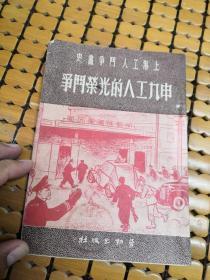 申九工人的光荣斗争(上海工人斗争画史)