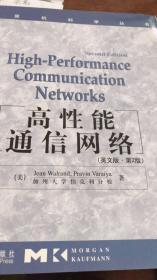 高性能通信网络 【英文】