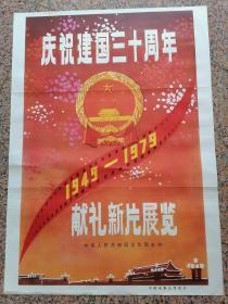 后文革电影宣传画22、庆祝建国30周年献礼新片展览--中华人民共和国文化部主办,中国电影公司发行。规格1开4版.95品,