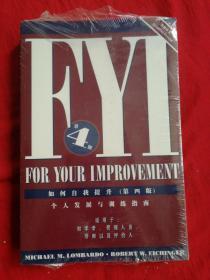 如何自我提升 第四版  个人发展与训练指南(未开封)