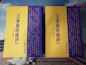 华严经疏钞 全四册  缺2.3  1.4两册合售  第一卷(卷一至卷二十二)  第四卷(卷七十志卷八十)可单售