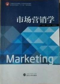 正版二手 市场营销学 闫红珍 武汉大学出版社 9787307185005