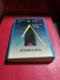 经济增长理论:当代经济学系列丛书