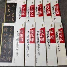全套10册中国历代名碑名帖集字系列