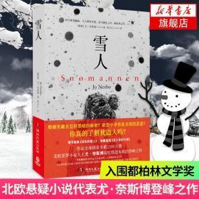 雪人 书 尤奈斯 北欧悬疑小说代表外国经典文学小说 鬼斧神工的布局犯罪悬疑心理学 现代文学书籍正版
