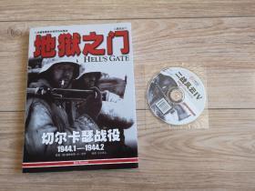 二战风云4:地狱之门:切尔卡瑟战役:1944.1-1944.2(有光盘)