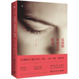 比恐惧更强烈的情感 马克李维 外国小说 文学小说 心灵治yu书 湖南文艺出版社 畅销书籍排行榜 正版书籍
