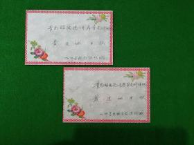 五十年代花卉美术信封