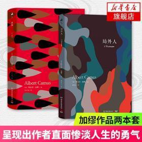 局外人 鼠疫 套装2册 阿尔贝加缪著 外国小说 世界名著 课外阅读书籍 畅销书籍排行榜 湖南文艺出版社