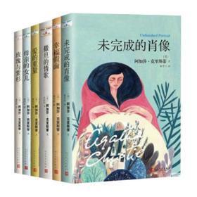阿加莎克里斯蒂爱情小说系列 全6册套装 爱的重量玫瑰与紫衫母亲的女儿撒旦的情歌未完成的肖像幸福假面 外国文学散文随笔言情小说