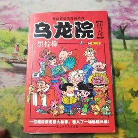 乌龙院传奇·黑柠檬(第三卷)——敖幼祥爆笑漫画系列