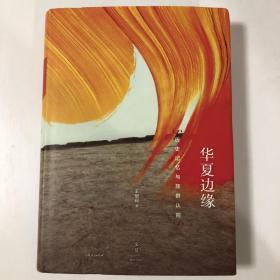 【签名本】华夏边缘