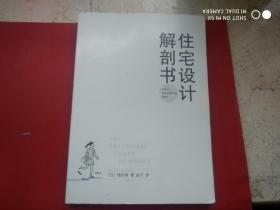 住宅设计解剖书  ,【建筑学】