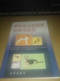 中外名犬的饲养训练与鉴赏