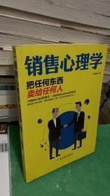 销售心理学:把任何东西卖给任何人 /宋璐璐 著 / 民主与建设出版社9787513910958