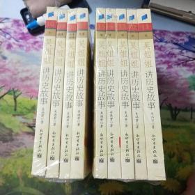 吴姐姐讲历史故事(7~15)9册合售