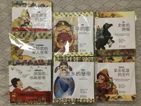 三套经典少年游合集:诗词曲系列15册、历史典籍9册、帝王传记15册合售