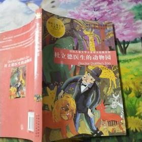 国际儿童文学大奖得主经典系列*杜立德医生的动物园