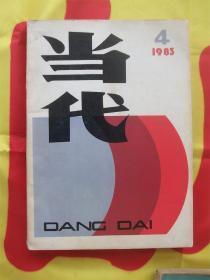 《当代》1983年第4期