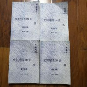 教你炒股票108课:缠中说禅(1.2.3.4册全。典藏版)