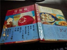 原版日本日文 食疗法 胃肠病 治疗と 予防の食生活 主妇の友社 昭和43年 大32开硬精装