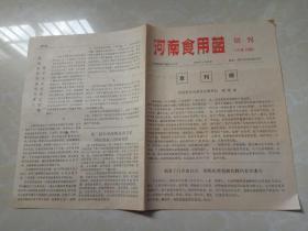 河南食用菌创刊号