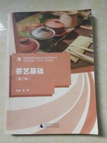 茶艺基础(第二版)