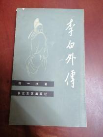 李白外传【36开作者签赠本】