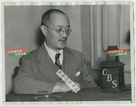 1937年日军侵华时期中国驻美国大使外交官王正廷在哥伦比亚广播公司CBS电台发表演说, 传递宋美龄夫人的消息给美国人民:中国现在正在遭受日本的无理入侵,而他们的目标是进一步主宰全世界。