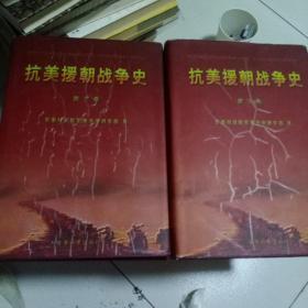 抗美援朝战争史.第二卷 第三卷