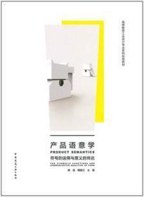 高等教育工业设计专业系列实验教材 产品语义学-符号的运用与意义的传达 9787112250967 陈浩 周晓江 中国建筑工业出版社 蓝图建筑书店