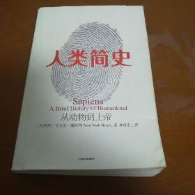 人类简史:从动物到上帝(新版)