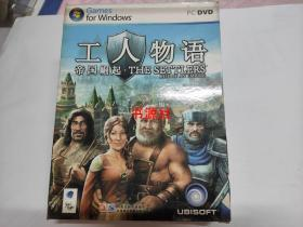 【游戏光盘】工人物语--帝国崛起 即时战略类 简体中文版 (没有光盘,只有X档案卡和用户卡)【包中通快递】