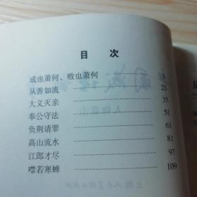 中国成语故事 人物篇(3册)