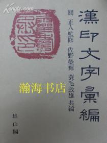 汉印文字汇编