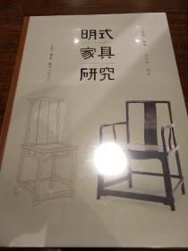 明式家具研究 小开本 王世襄著 三联书店  正版书籍(全新塑封)