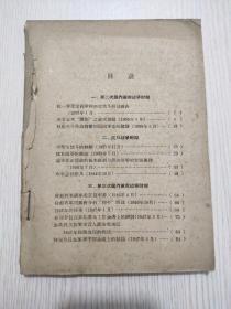 林彪同志军事论文集(1960福州出版)