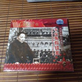 VCD 大型文献纪录片 平反冤假错案,未拆封