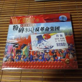 VCD 大型文献纪录片《粉碎江青反革命集团》2005(单碟装、未拆封)