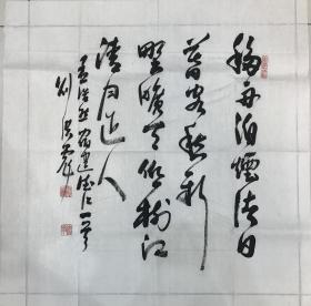 著名书法家,中国书协副主席刘洪彪书法,980元一副。4副供新老客户选购。具体如图