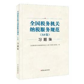 全国税务机关纳税服务规范(3.0版)习题集