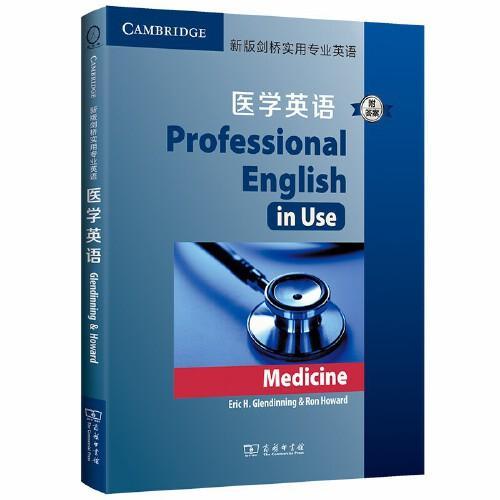 新版剑桥实用专业英语:医学英语(附答案)