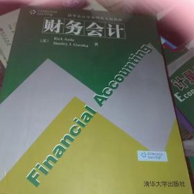 清华会计学系列英文版教材:财务会计