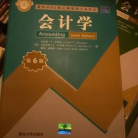 清华MBA核心课程英文版教材:会计学(第6版)