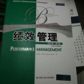 绩效管理(英文版)(第3版)