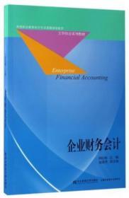 企业财务会计
