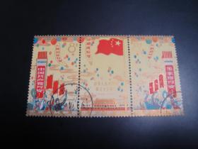 邮票   纪106  建国   盖全