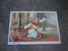 2开  精品彩色年画《剑舞  古典人物》李慕白  金雪尘 画