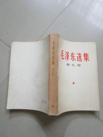 老版:毛泽东选集第五卷