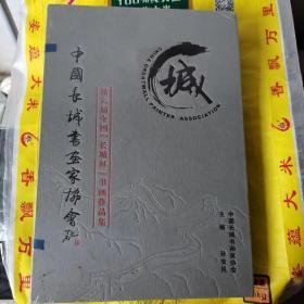 """第六届全国""""长城杯""""书画作品集【上下册】"""